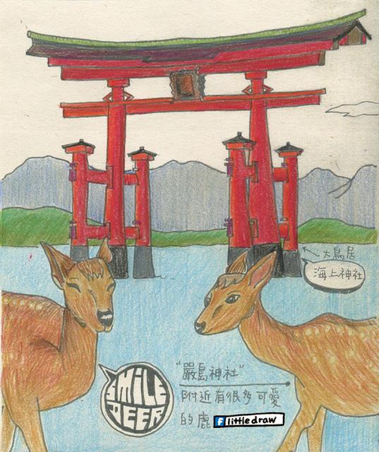 【日本手绘旅行】宫岛:严岛神社